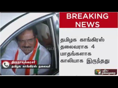 Thirunavukkarasar-talks-about-on-being-appointed-as-TN-Congress-President