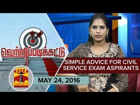 Vetri-Padikattu--Simple-Advice-For-Civil-Service-Exam-Aspirants-Thanthi-TV