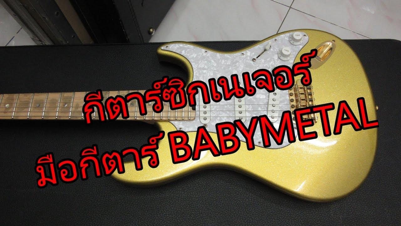 รีวิวกีตาร์ไฟฟ้า ESP SNAPPER Ohmura Custom Eclipse Gold Electric Guitar