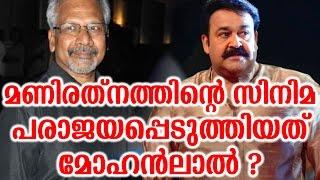 Video р┤ор┤гр┤┐р┤░р┤др╡НтАМр┤ир┤др╡Нр┤др┤┐р┤ир╡Нр┤▒р╡Ж р┤╕р┤┐р┤ир┤┐р┤о р┤др┤Хр╡╝р┤др╡Нр┤др┤др╡Н р┤ор╡Лр┤╣р╡╗р┤▓р┤╛р╡╜? | Mohanlal Beats Manirathnam's First Film? MP3, 3GP, MP4, WEBM, AVI, FLV Maret 2019