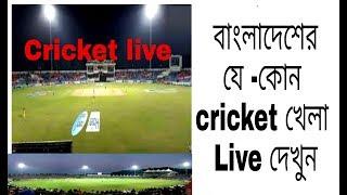 Pakistan vs India live-Pakistan vs India live match 2017.কিভাবে পাকিস্তান বনাম ভারত এর  ফাইনাল খেলাটি সরাসরি দেখুন,।ICC এর সকল খেলা দেখুন,।App link:  https://play.google.com/store/apps/details?id=com.jagoapp.jagobd&hl=enIn this video I will show you how to live any crickets match.Pakistan  vs IndiaIndia vs Pakistan Pakistan  vs India live match.