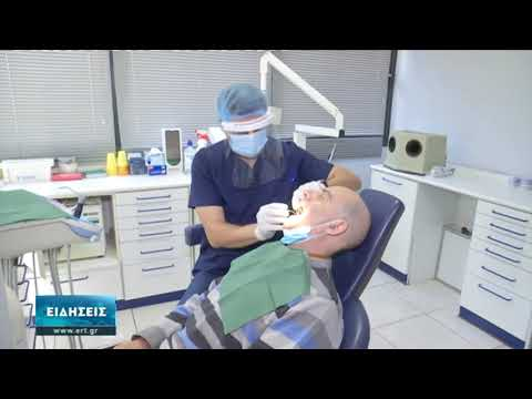 Mόνο τα επείγοντα περιστατικά εξετάζονται από τους οδοντίατρους | 26/11/2020 | ΕΡΤ