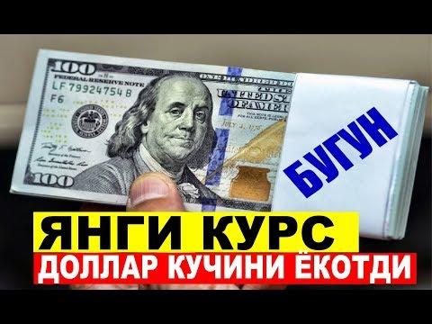 Доллар бунчалик тушиб кетади деб уйламаган эдим