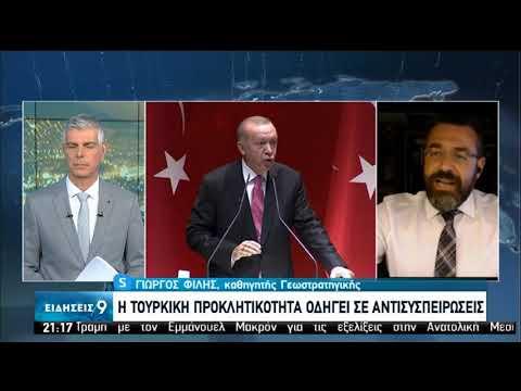 Γ.Φίλης (Καθ.Γεωπολιτικής) | Μπαράζ διπλωματικών επαφών | 14/08/2020 | ΕΡΤ