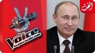 the voice إلى كل من صدق أن فلاديمير بوتين غنى في برنامج