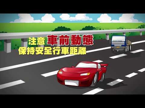 注意車前動態 行車安全車距攻略