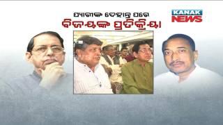 Video Bijoy Mohapatra Expresses Condolence Over Death Of Pyarimohan Mohapatra download in MP3, 3GP, MP4, WEBM, AVI, FLV January 2017