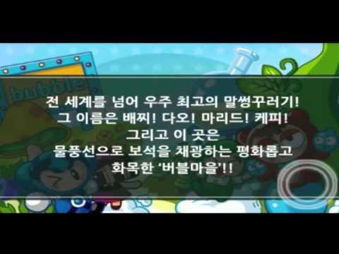 Video of 크레이지아케이드 Live