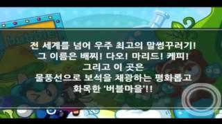 크레이지아케이드 Live YouTube 동영상