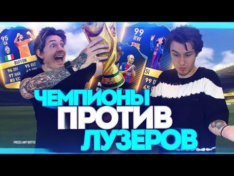 ОБЛАДАТЕЛИ ЧМ/ЧЕ vs ЛУЗЕРЫ КТО КРУЧЕ - DomaVideo.Ru