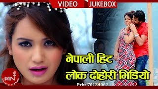 Nepali Superhit Lok Dohori Video Collection Jukebox
