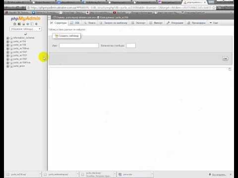 Как сделать database