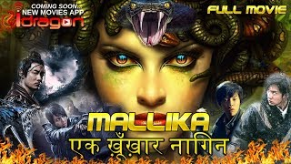 Video Mallika ..Ek Khoonkhaar Nagin मल्लिका एक ख़ूँख़ार नागिन Full Movie HD MP3, 3GP, MP4, WEBM, AVI, FLV Juni 2019