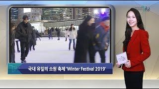2019년 12월 셋째주 강남구 종합뉴스