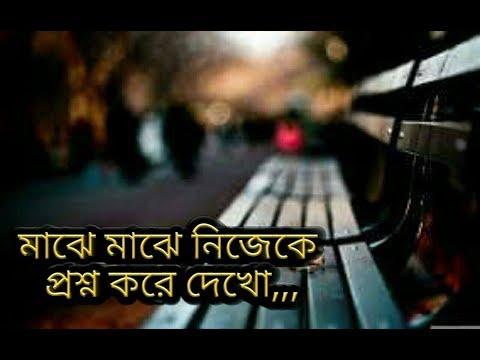 মাঝে মাঝে নিজেকে প্রশ্ন করে দেখো  bangla Romantic quotes  bangla Romantic kobita 3000 sub special