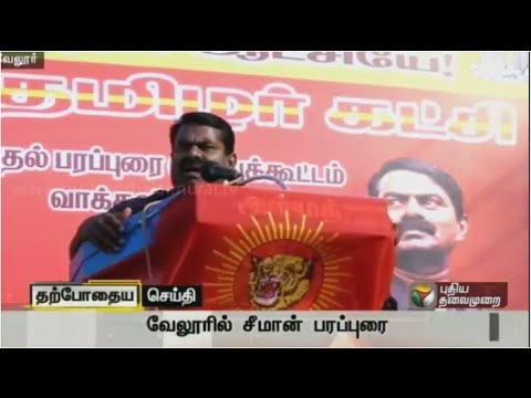 Live-Seeman-speech-at-election-campaign-in-Vaniyambadi
