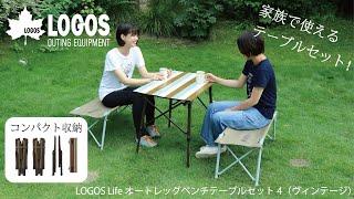 【23秒超短動画】LOGOS Life オートレッグベンチテーブルセット4(ヴィンテージ)