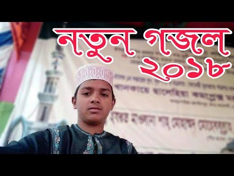 Bangla new Islamic song 2018 | Bangla best gojol 2018 | Sarsina gojol 2018 | Sarsina Media