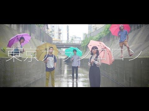 , title : '東京カランコロン「どういたしまして」MV'