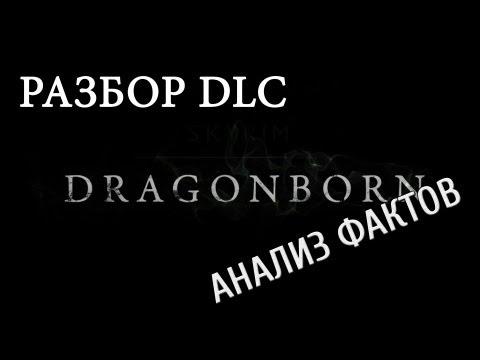 Skyrim: Dragonborn - собрание фактов (легкие спойлеры внутри)