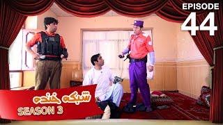 Shabake Khanda - S3 - Episode 44