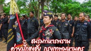 ชมรมทหารพรานค่ายปักธงชัย 58