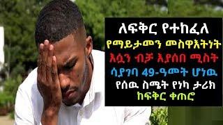 Ethiopia: ለፍቅር የተከፈለ መስዋእትነት እሷን ብቻ እያሰበ ሚስት ሳያገባ 49-ዓመት ሆነዉ የሰዉ ልብ የነካ ታሪክ ከፍቅር ቀጠሮ