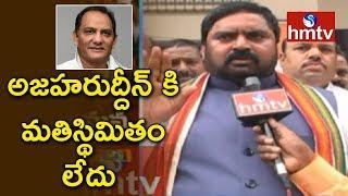 అజహరుద్దీన్ కి మతిస్థిమితం లేదు - Anjan Kumar | Congress Anjan Kumar Comments On Azharuddin