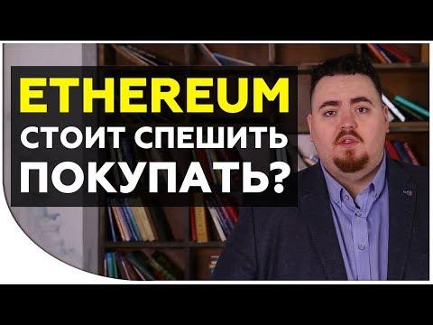 Криптовалюты будущего - Етhеrеuм установил новый максимум | Что такое Эфириум Стоит инвестировать - DomaVideo.Ru