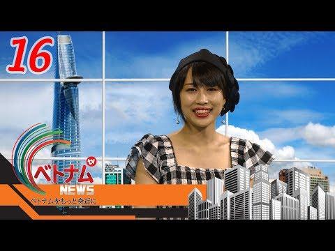 VIETNAM NEWS #16 | ベトナム News 03/09 | 090319 - Thời lượng: 12 phút.