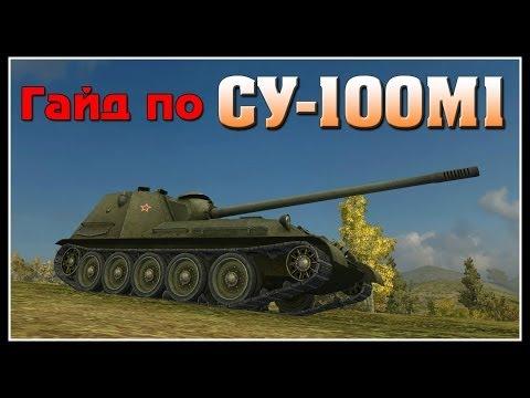 СУ-100М1 - Не стоит недооценивать