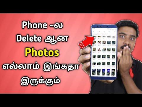 நொடியில் Deleted Photos Recover செய்யலாம் | Recover All Deleted Photos In Android Mobile