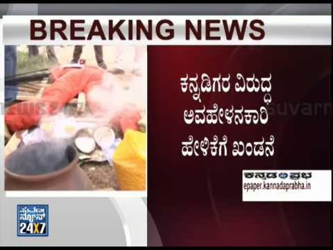 Protest against nithyananda for talking disgraceful on Kannadigas - News bulletin 30 Jul 14