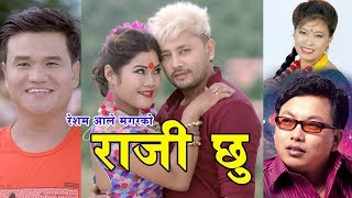 Raji Chhu - Devi Gharti & Resham Ale Magar