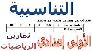 الرياضيات الأولى إعدادي - التناسبية تمرين 3
