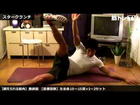 【スタークランチ】体幹部・腹斜筋を強化する自重トレーニング!
