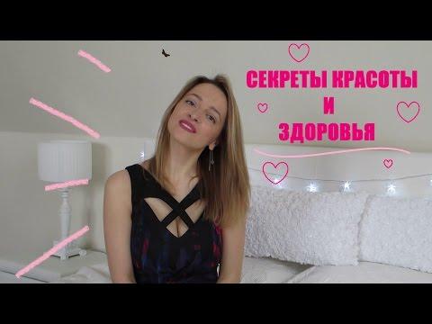 ЗОЖ I Секреты красоты, молодости и здоровья! (видео)