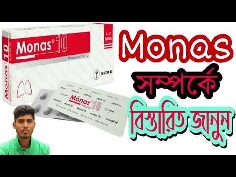 Monas 10 শ্বাসকষ্ট,এ্যাজমা, ঠান্ডা ও এলার্জিতে কার্যকরী ঔষধ। মোনাস ১০ Strong Medicine.