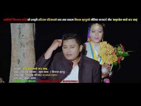 (New Lok Dohori Song 2075/2018   BACHUN JELA NACHAU GAAU SAANU Promo   Muna Thapa   Haram Pariyar - Duration: 47 seconds.)