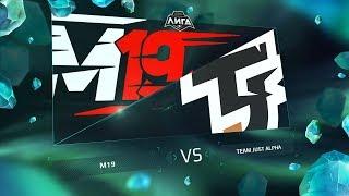 M19 vs JSA - Неделя 3 День 2 / LCL