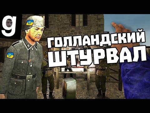 Garrys Mod - ГОЛЛАНДСКИЙ ШТУРВАЛ - Garry's Mod DarkRP