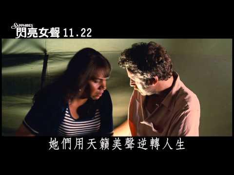 閃亮女聲電影預告逆轉人生篇11/22上映