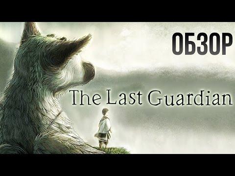 The Last Guardian - Я и мой верный хранитель (Обзор/Review)