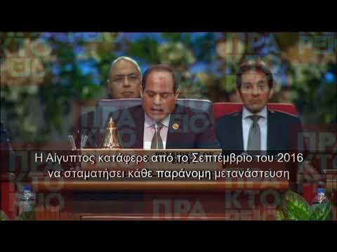 Απόσπασμα ομιλίας του Donald Tusk, και του  Άμπντελ Φατάχ Αλ Σίσι