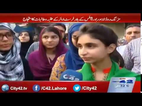 لاہوربورڈ آفس کے باہر فرسٹ ایئر کے طلبہ اوران کے والدین سراپا احتجاج