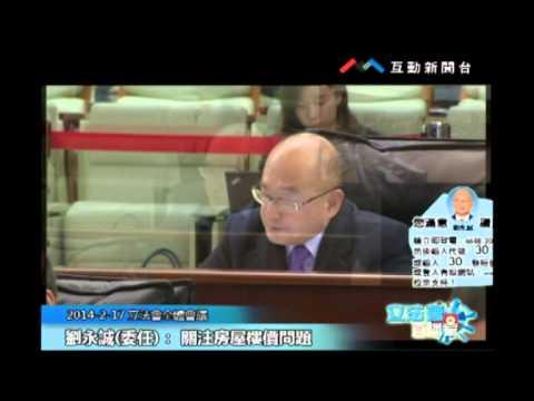 劉永誠20140217立法會議