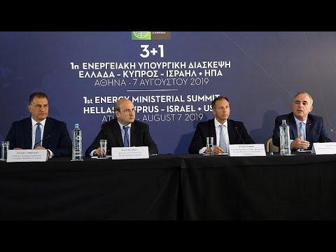 Πρώτη Ενεργειακή Υπουργική Διάσκεψη: Στήριξη των ελληνικών και κυπριακών θέσεων …