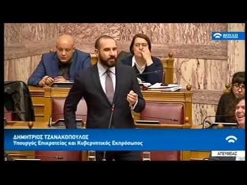 Ο Δ. Τζανακόπουλος απαντά στον Κυρ. Μητσοτάκη