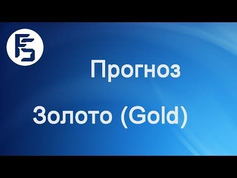 Форекс прогноз на сегодня, 10.08.18. Золото, Gold