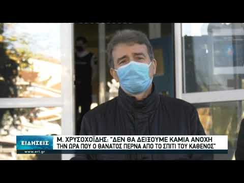 Δήλωση Μιχ. Χρυσοχοίδη στη Δράμα | 25/11/2020 | ΕΡΤ